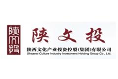 陕西文化投资集团