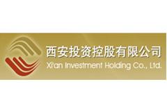 西安投资控股集团