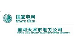国家电网天津市电力公司
