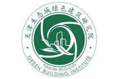 天津生态城绿色建筑研究院